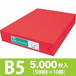 サクラカラーペーパー B5判 厚口 赤色