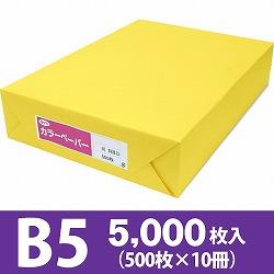 サクラカラーペーパー B5判 特厚口 黄色