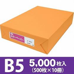 サクラカラーペーパー B5判 特厚口 オレンジ色