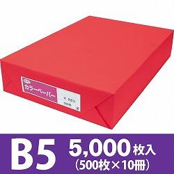 サクラカラーペーパー B5判 特厚口 赤色
