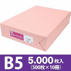 サクラカラーペーパー B5判 特厚口 桃色