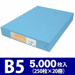サクラカラーペーパー B5判 最厚口 ブルー色