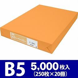 サクラカラーペーパー B5判 最厚口 オレンジ色
