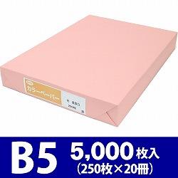 サクラカラーペーパー B5判 最厚口 桃色