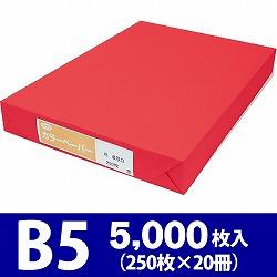 サクラカラーペーパー B5判 最厚口 赤色