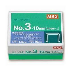 マックス MS91180 No.3-10mm ホッチキス針 3号 2400本入