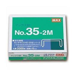 マックス MS91181 No.35-2M ホッチキス針 35号 2000本入
