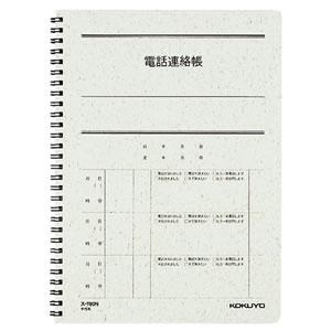 コクヨ ス-T80N 電話連絡帳(ツインリング) 6号(セミB5) 40枚