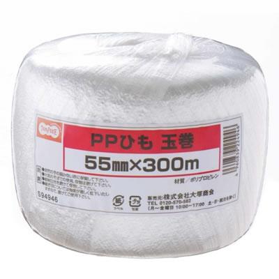 S94946 PPひも 玉巻 55mm×300m 1巻 汎用品