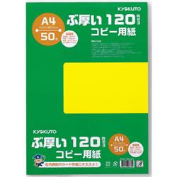キョクトウ PPC120A4 ぶ厚い120gsmコピー用紙A4