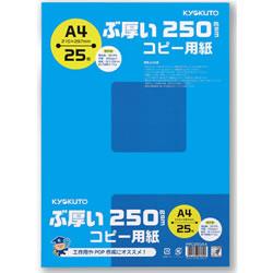 キョクトウ PPC250A4 ぶ厚い250gsmコピー用紙A4