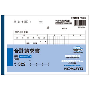 コクヨ ウ-329 NC複写簿 ノーカーボン 合計請求書