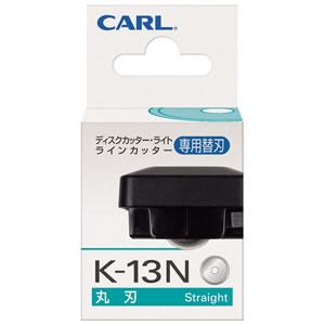 カール K-13N 専用替刃 丸刃 1枚