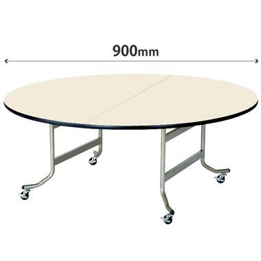 丸型フライトテーブル 直径900mm ソフトエッジ巻 アイボリー