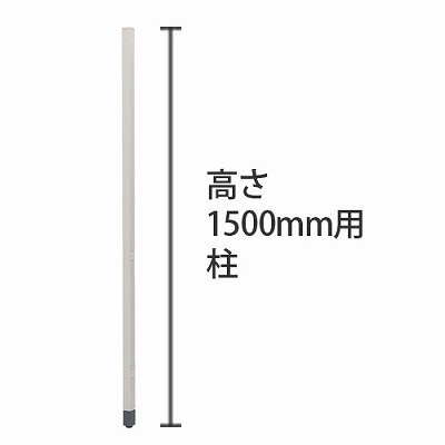 SF-LP3シリーズ用オプション 高さ1500用柱
