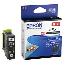 EPSON KUI-BK-L インクカートリッジ クマノミ ブラック増量 純正