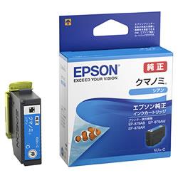 EPSON KUI-C インクカートリッジ クマノミ シアン 純正