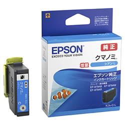 EPSON KUI-C-L インクカートリッジ クマノミ シアン増量タイプ 純正