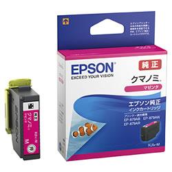 EPSON KUI-M インクカートリッジ クマノミ マゼンタ 純正