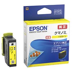 EPSON KUI-Y-L インクカートリッジ クマノミ イエロー増量タイプ 純正
