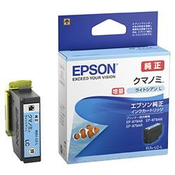 EPSON KUI-LC-L インクカートリッジ クマノミ ライトシアン増量タイプ 純正