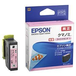 EPSON KUI-LM-L インクカートリッジ クマノミ ライトマゼンタ増量タイプ 純正