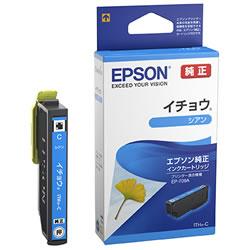 EPSON ITH-C インクカートリッジ イチョウ シアン 純正
