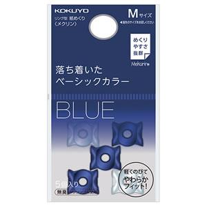 コクヨ メク-21DB リング型紙めくり(メクリン) M ネイビー・クリア