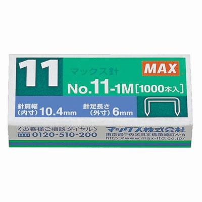マックス MS90050 ホッチキス針 バイモ11使用針 No.11-1M 10箱
