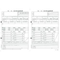 オービック 6109-G16 単票源泉徴収票(給与支払報告書なし)