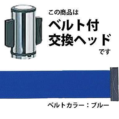 ベルトリールパーテーション用交換ヘッド AP-BR091MC、AP-BR281MC対応 ブルー