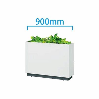 プランター/フラワーボックス(光触媒酸化チタン化粧板) 幅900mm ライトグレー