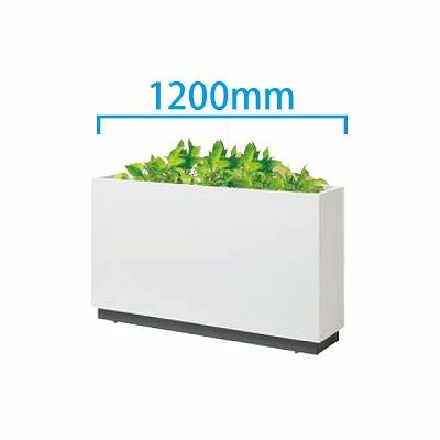 プランター/フラワーボックス(光触媒酸化チタン化粧板) 幅1200mm ライトグレー