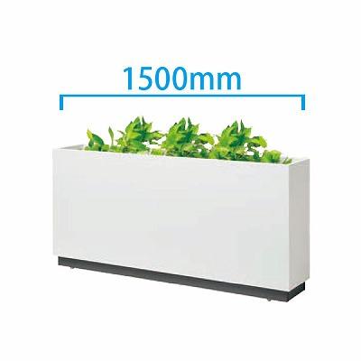 プランター/フラワーボックス(光触媒酸化チタン化粧板) 幅1500mm ライトグレー