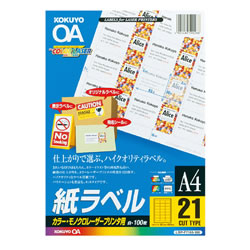 コクヨ LBP-F7160-100N カラーLBP&PPC用 紙ラベル A4 21面