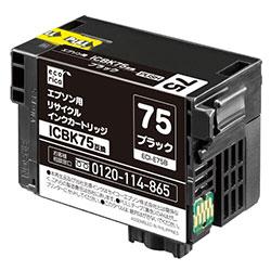 エコリカ ECI-E75B リサイクルインク ブラック