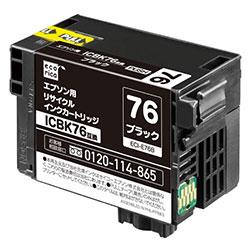 エコリカ ECI-E76B リサイクルインク ブラック