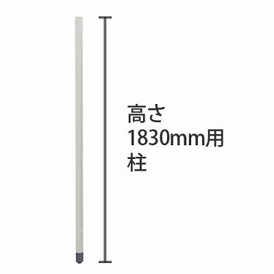 SF-LP3シリーズ用オプション 高さ1830用柱