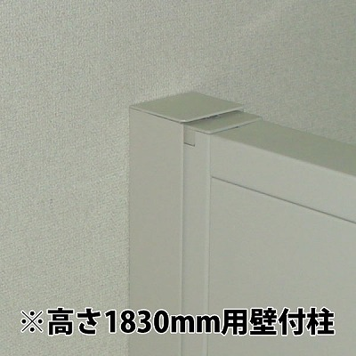 SF-LP3シリーズ用オプション 高さ1830用壁付柱