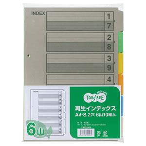 TRIDX-6Y 再生インデックス A4タテ 2穴 6山