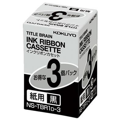 コクヨ NS-TBR1D-3 タイトルブレーンインクリボンカセット 紙用 黒文字 3個パック