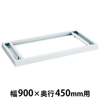 シングルベース ネオホワイト 幅900×奥行450×高さ50mm