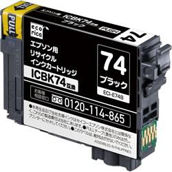 エコリカ ECI-E74B リサイクルインク ブラック