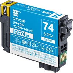 エコリカ ECI-E74C リサイクルインク シアン