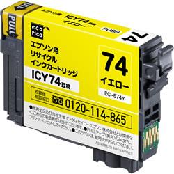 エコリカ ECI-E74Y リサイクルインク イエロー
