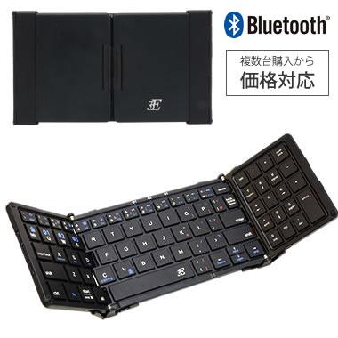 3E 3E-BKY7OF-BB Bluetooth Keyboard 【TRI 10key+】 3つ折りタイプ ブラック×ブラック ケース付属