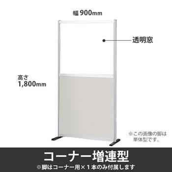 ローパーテーション ポリ合板タイプ 高さ1800mm 幅900mm 透明窓付 ニューグレー コーナー増連