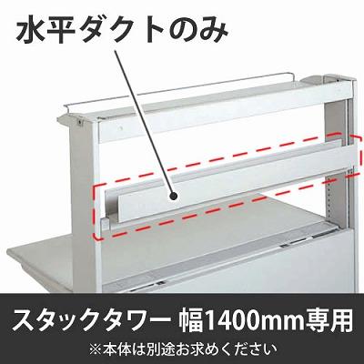 スタックタワー専用水平ダクト 幅1400mm用