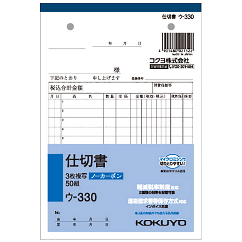 コクヨ ウ-330 NC複写簿 ノーカーボン 3枚仕切書B6タテ型 10冊セット