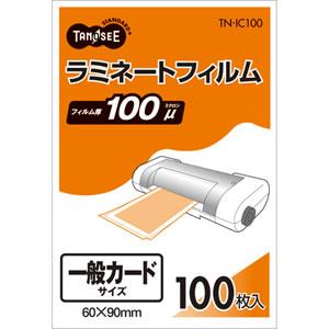 TN-IC100 ラミネートフィルム 一般カードサイズ グロスタイプ(つや有り) 100μ